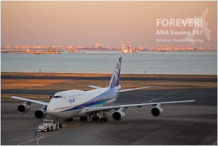 ANA Boeing 747