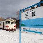 乗り鉄 '15-16冬 津軽線・大湊線
