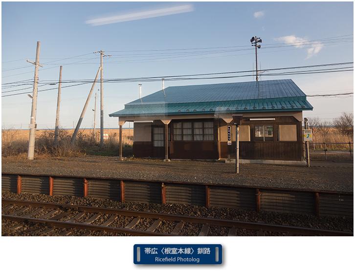根室本線 尺別駅